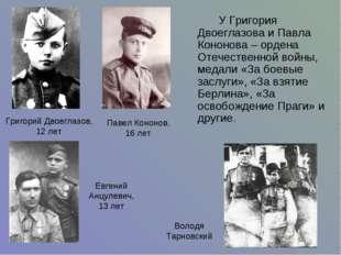 У Григория Двоеглазова и Павла Кононова – ордена Отечественной войны, медал