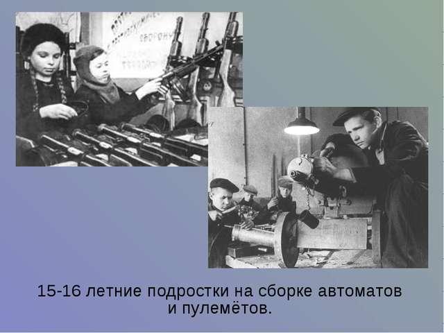 15-16 летние подростки на сборке автоматов и пулемётов.