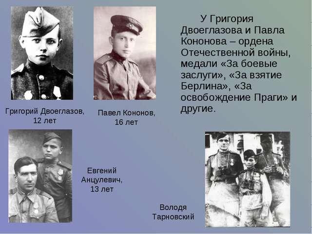 У Григория Двоеглазова и Павла Кононова – ордена Отечественной войны, медал...