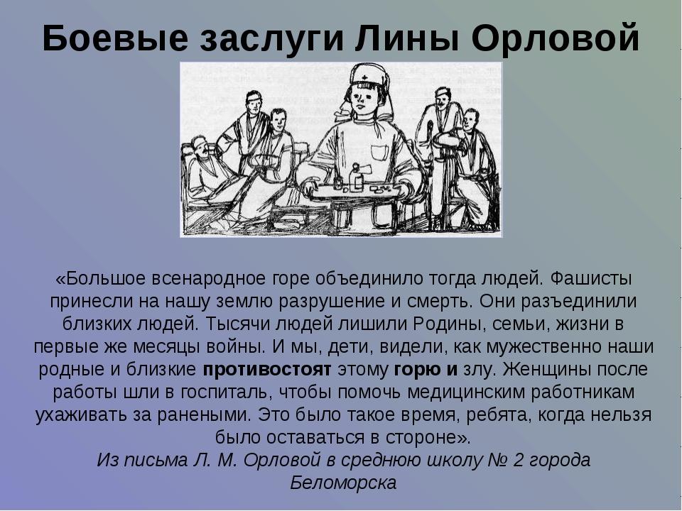Боевые заслуги Лины Орловой «Большое всенародное горе объединило тогда людей....