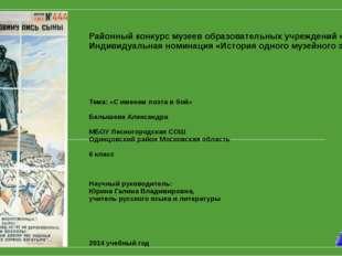 Районный конкурс музеев образовательных учреждений «Мой музей» Индивидуальная