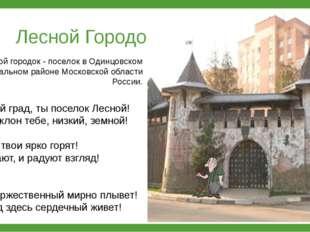 Лесной Городок Лесной городок - поселок в Одинцовском муниципальном районе М