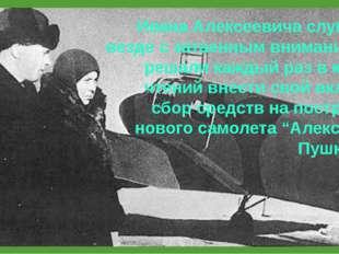 Ивана Алексеевича слушали везде с затаенным вниманием и решали каждый раз в