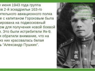 """""""ХОРОША МАШИНА!"""" В конце июня 1943 года группа летчиков 2-й эскадрильи 163-го"""
