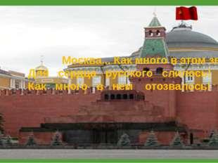 Москва... Как много в этом звуке Для сердца русского слилось! Как много