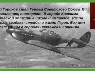 Юрий Горохов стал Героем Советского Союза, к сожалению, посмертно. Юрий Горох