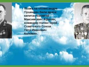 Позже на «Александре Пушкине» били врага: капитан Василий Максимович Афонин,