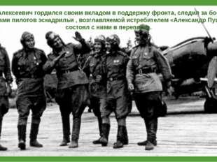 Иван Алексеевич гордился своим вкладом в поддержку фронта, следил за боевыми