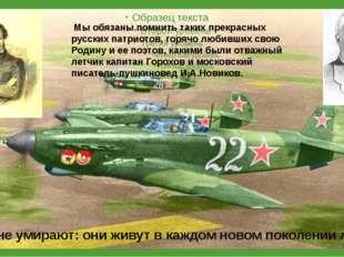 Мы обязаны помнить таких прекрасных русских патриотов, горячо любивших свою