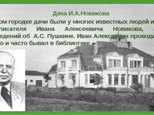 Дача Новикова В Лесном городке дачи были у многих известных людей и среди ни