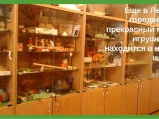 Еще в Лесном городке есть прекрасный музей игрушек. Он находится в нашей шко