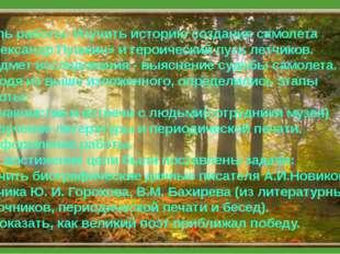 Цель работы: Восстановить историю создания самолета «Александр Пушкин» и гер