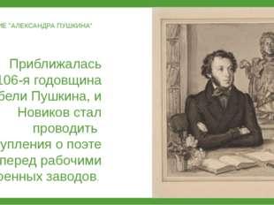 "РОЖДЕНИЕ ""АЛЕКСАНДРА ПУШКИНА"" Приближалась 106-я годовщина гибели Пушкина, и"