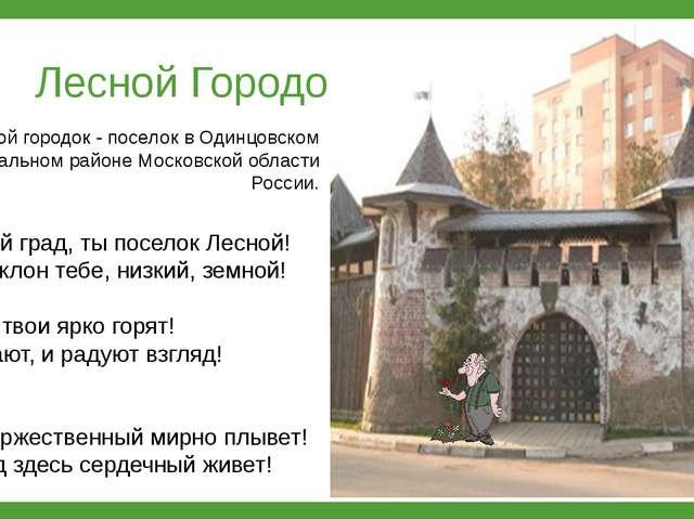 Лесной Городок Лесной городок - поселок в Одинцовском муниципальном районе М...