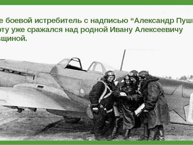 """Вскоре боевой истребитель с надписью """"Александр Пушкин"""" на борту уже сражалс..."""