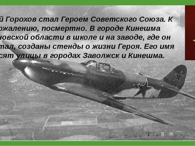Юрий Горохов стал Героем Советского Союза, к сожалению, посмертно. Юрий Горох...