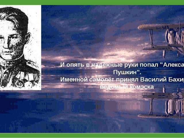 """И опять в надёжные руки попал """"Александр Пушкин"""". Именной самолёт принял Вас..."""