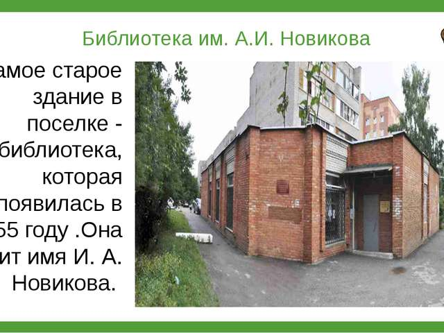 Библиотека им. А.И. Новикова Самое старое здание в поселке - библиотека, кот...