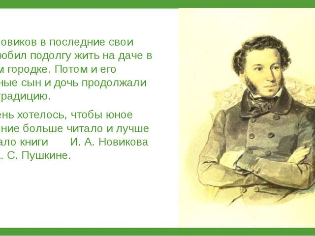 И. А. Новиков в последние свои годы любил подолгу жить на даче в Лесном город...