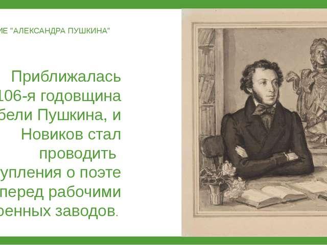 "РОЖДЕНИЕ ""АЛЕКСАНДРА ПУШКИНА"" Приближалась 106-я годовщина гибели Пушкина, и..."