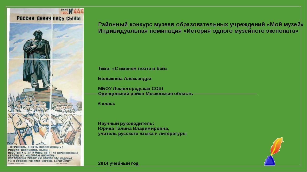 Районный конкурс музеев образовательных учреждений «Мой музей» Индивидуальная...