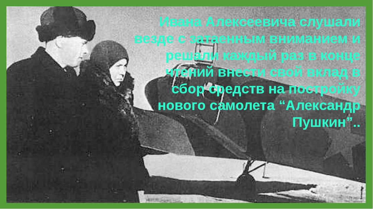 Ивана Алексеевича слушали везде с затаенным вниманием и решали каждый раз в...