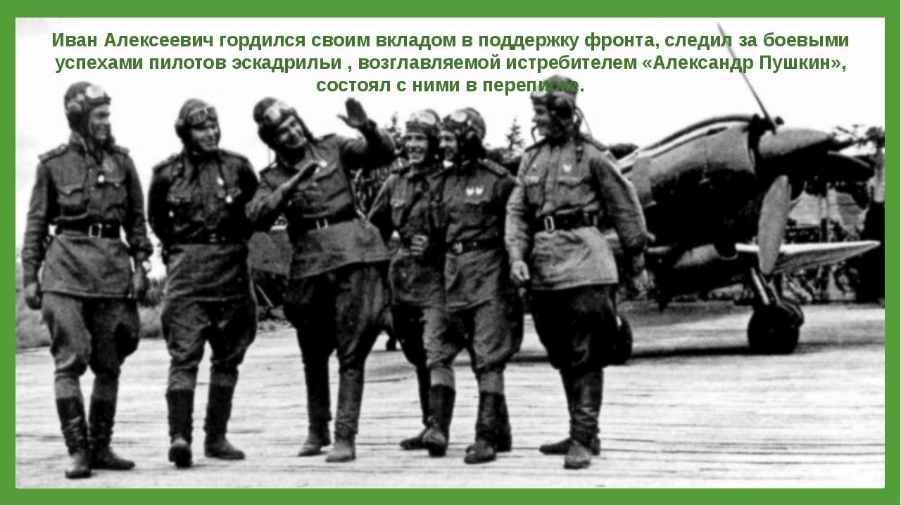 Иван Алексеевич гордился своим вкладом в поддержку фронта, следил за боевыми...