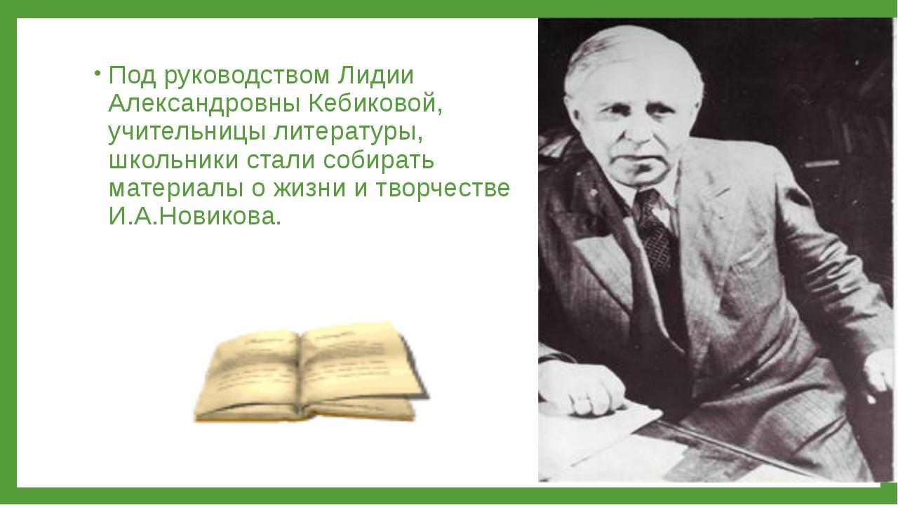 Под руководством Лидии Александровны Кебиковой, учительницы литературы, школь...