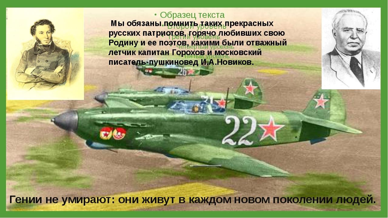 Мы обязаны помнить таких прекрасных русских патриотов, горячо любивших свою...
