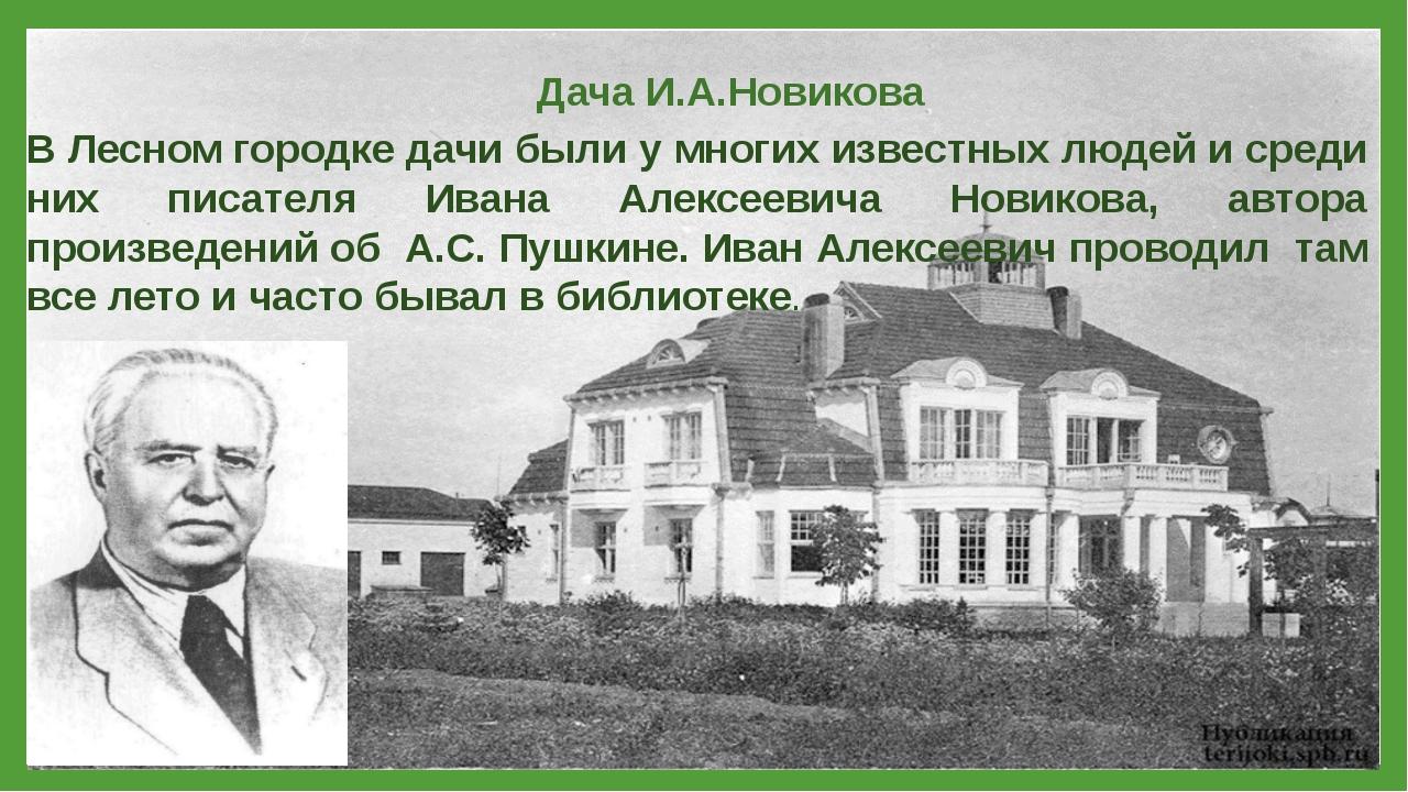 Дача Новикова В Лесном городке дачи были у многих известных людей и среди ни...