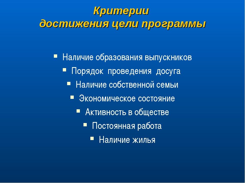 Критерии достижения цели программы Наличие образования выпускников Порядок пр...