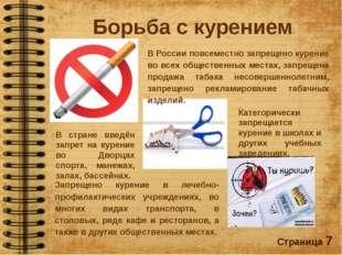 Страница 7 Борьба с курением В России повсеместно запрещено курение во всех о