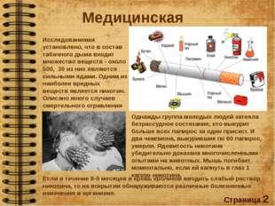 Медицинская Страница 2 Исследованиями установлено, что в состав табачного дым