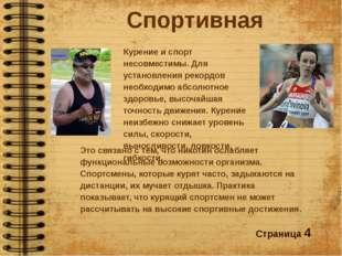 Спортивная Страница 4 Курение и спорт несовместимы. Для установления рекордов