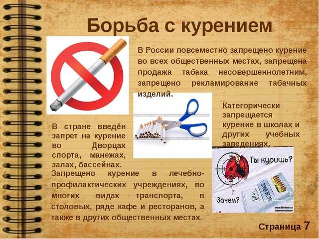 Страница 7 Борьба с курением В России повсеместно запрещено курение во всех о...