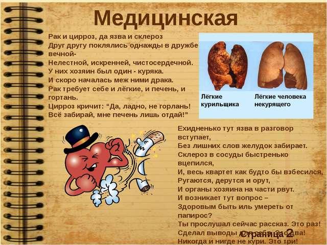 Медицинская Страница 2 Рак и цирроз, да язва и склероз Друг другу поклялись о...