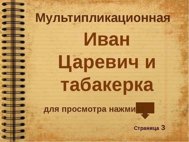 Мультипликационная Страница 3 Иван Царевич и табакерка для просмотра нажмите