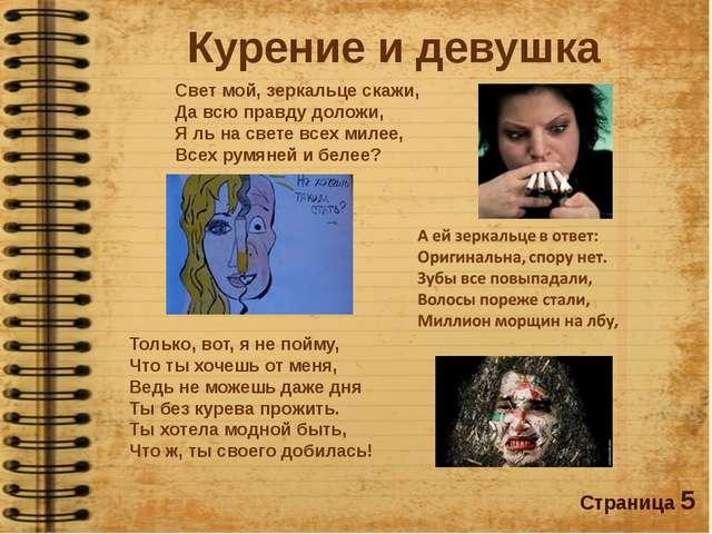 Курение и девушка Страница 5 Только, вот, я не пойму, Что ты хочешь от меня,...