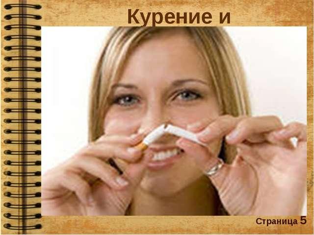 Курение и девушка Страница 5 В распространении курения среди девушек немалую...