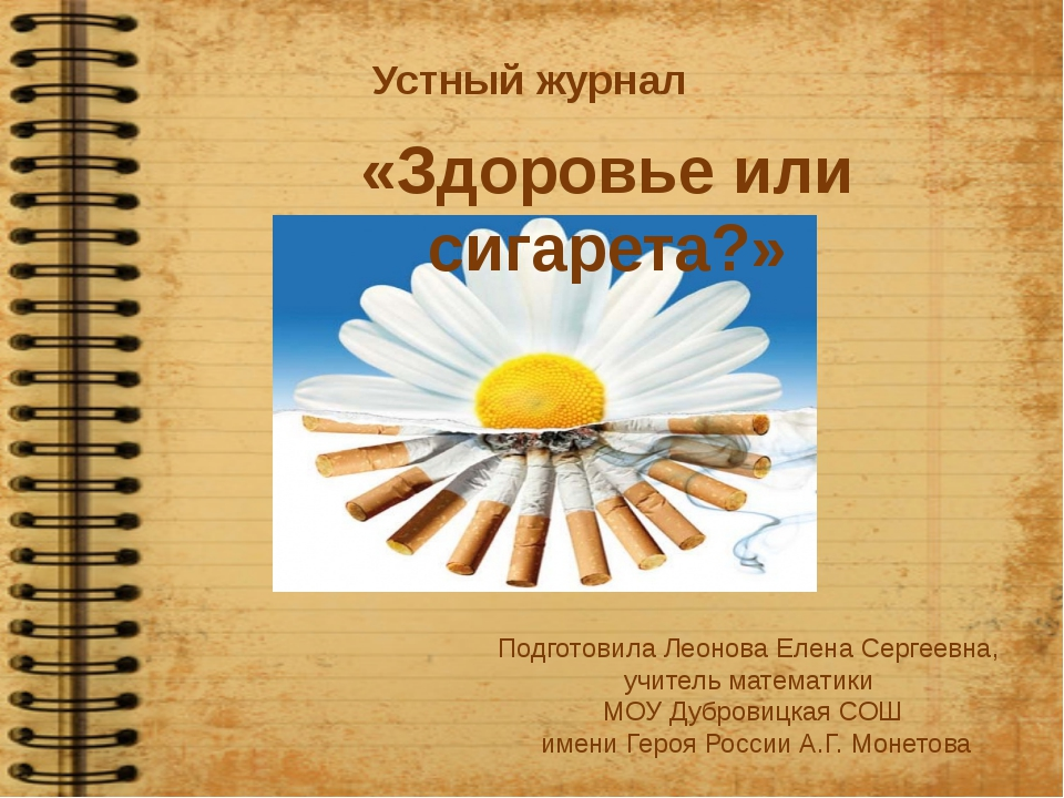 «Здоровье или сигарета?» Устный журнал Подготовила Леонова Елена Сергеевна, у...
