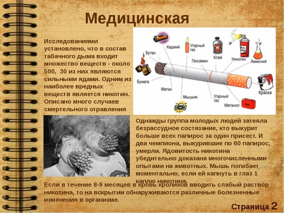 Медицинская Страница 2 Исследованиями установлено, что в состав табачного дым...