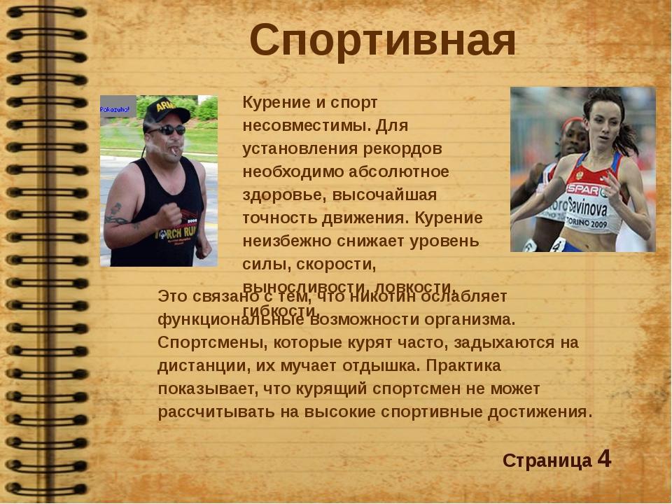 Спортивная Страница 4 Курение и спорт несовместимы. Для установления рекордов...