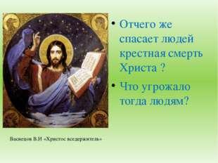 Отчего же спасает людей крестная смерть Христа ? Что угрожало тогда людям? Ва