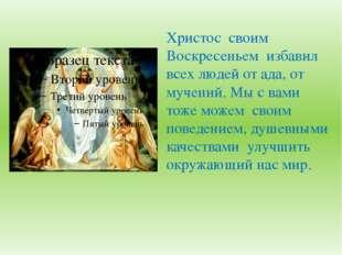 Христос своим Воскресеньем избавил всех людей от ада, от мучений. Мы с вами т