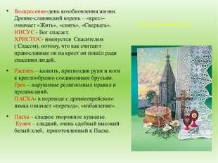 Словарь православных слов Воскресение-день возобновления жизни. Древне-славян