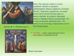 Иисус был предан одним из своих учеников- Иудой за тридцать сребренников. Иис