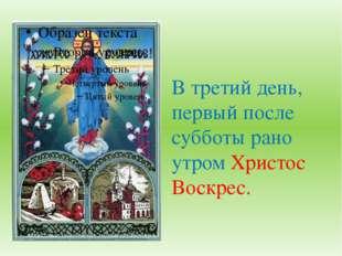 В третий день, первый после субботы рано утром Христос Воскрес.