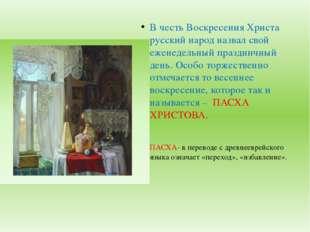 В честь Воскресения Христа русский народ назвал свой еженедельный праздничный