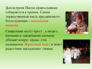 Для встречи Пасхи православные собираются в храмах. Самая торжественная часть