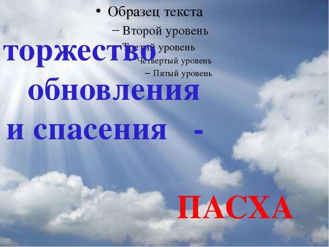 торжество обновления и спасения - ПАСХА